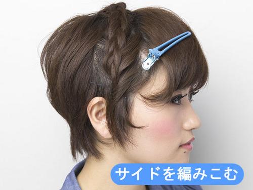 http//howcollect.jp/files/20120615033742,1152,207_thumbnail. お気に入り詳細を見る , ショート・デートヘアアレンジ・