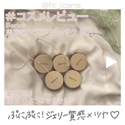 【Borica】コスメレビュー♡新触感のぷにぷにアイシャドウ♡