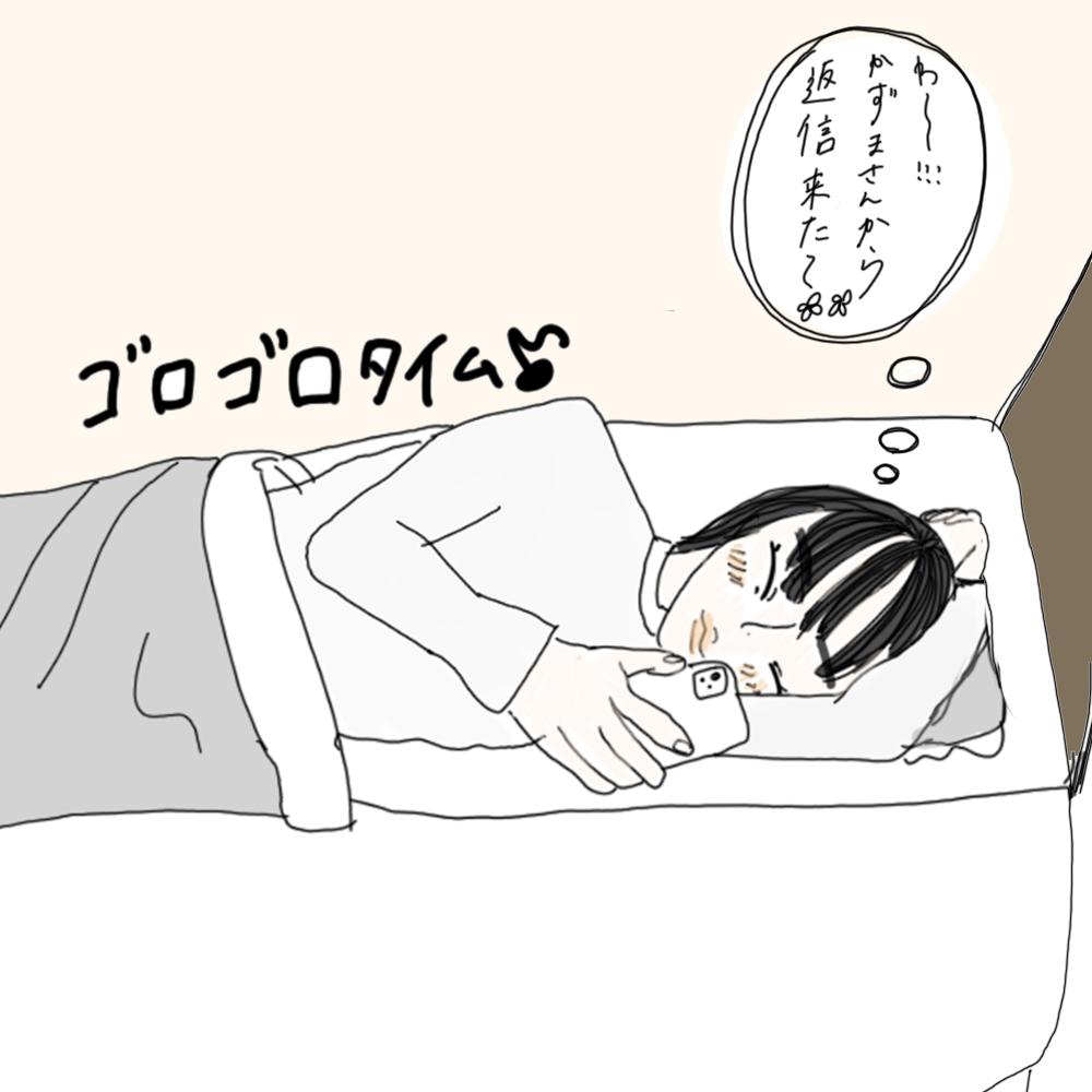 100日後に彼氏ができるハナ14日目-4