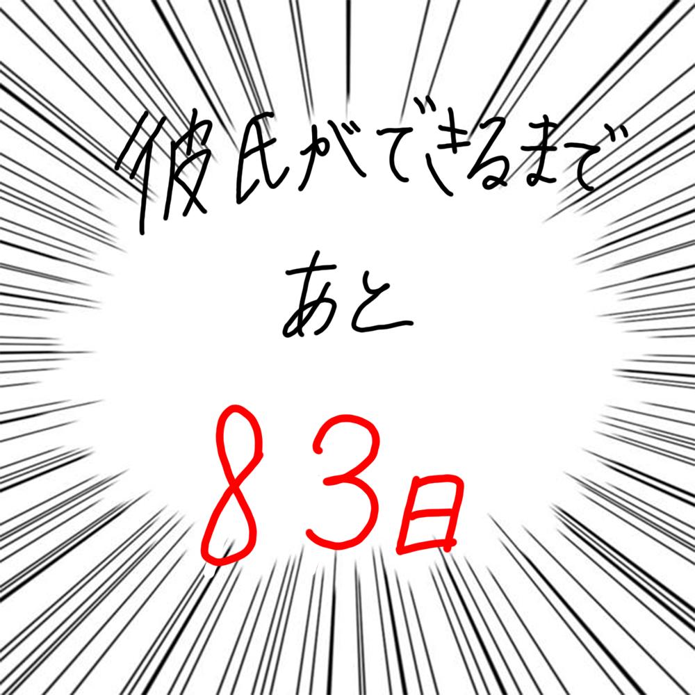 100日後に彼氏ができるハナ17日目-5