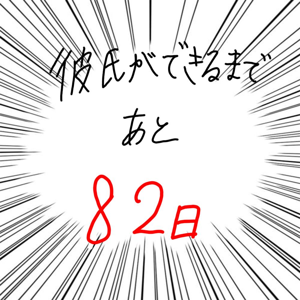 100日後に彼氏ができるハナ18日目-5