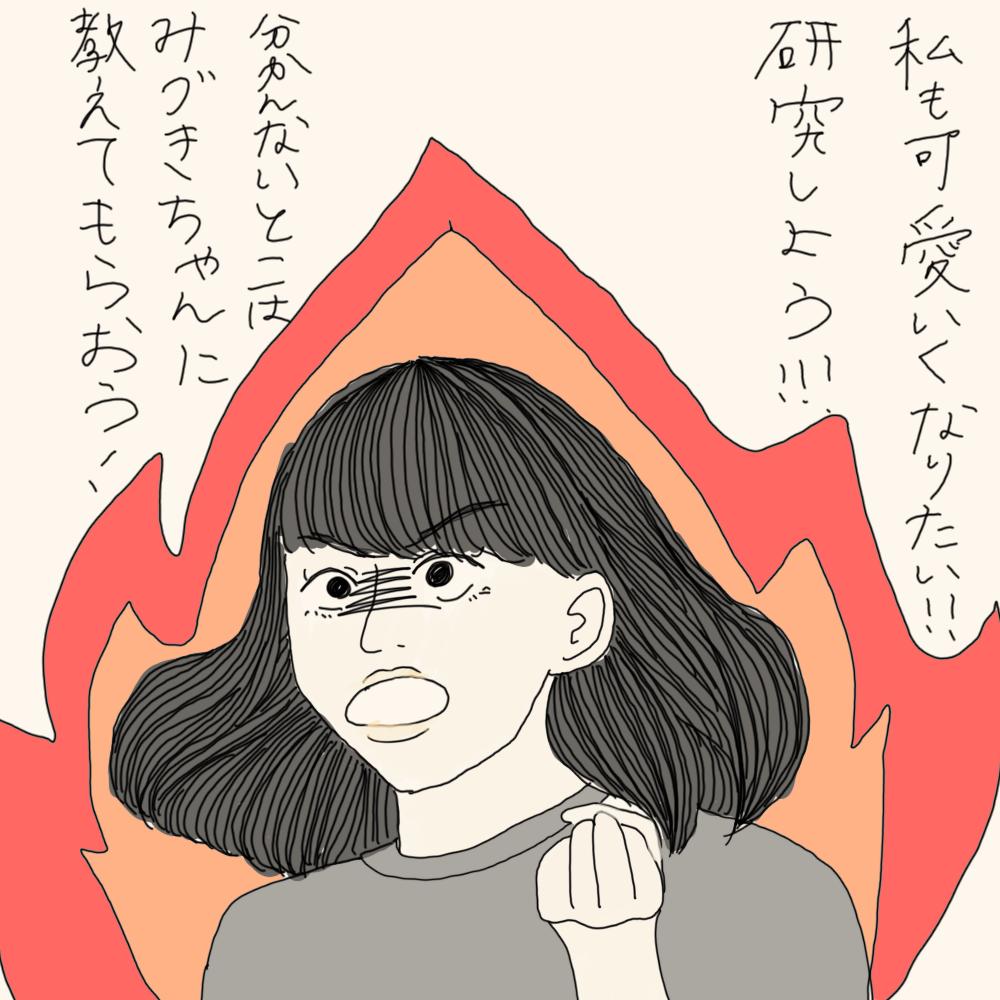 100日後に彼氏ができるハナ19日目-1