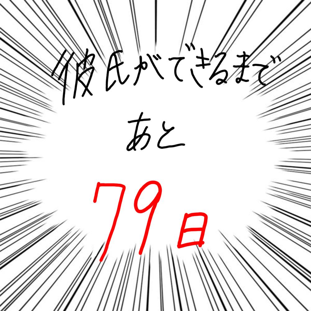 100日後に彼氏ができるハナ21日目-5