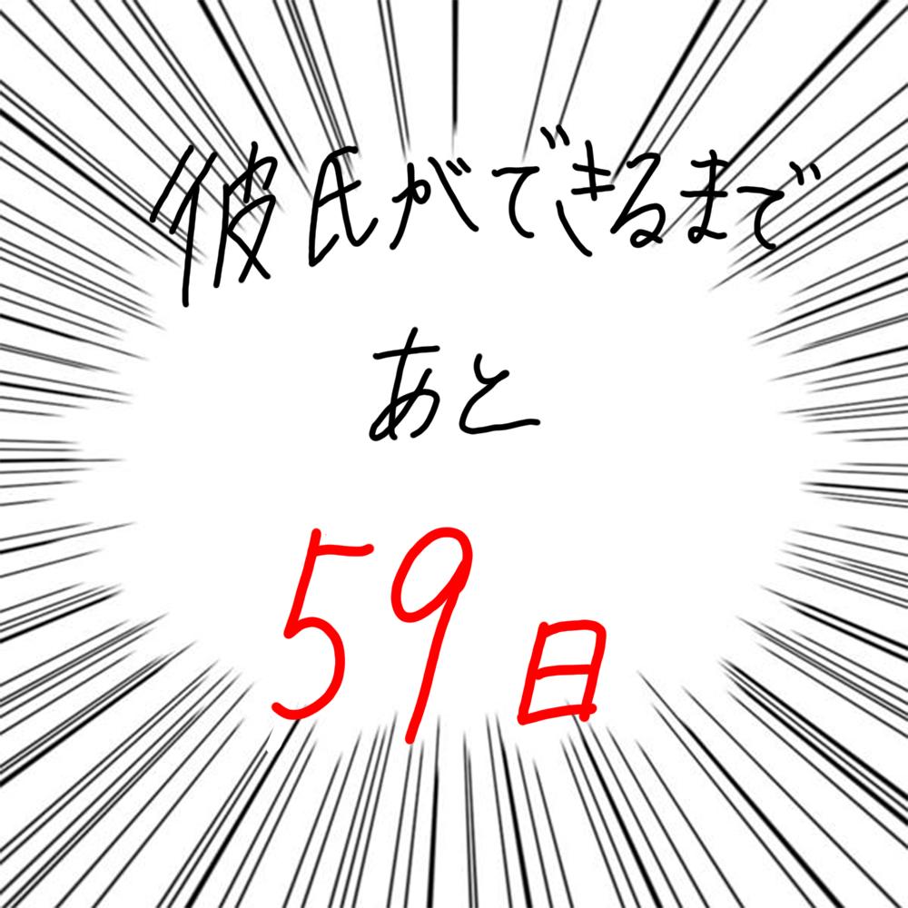 100日後に彼氏ができるハナ41日目-5