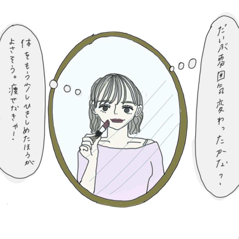 100日後に彼氏ができるハナ46日目-1