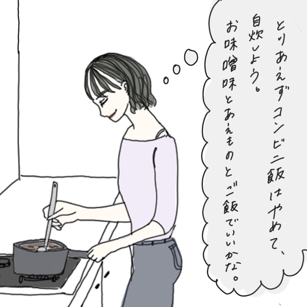 100日後に彼氏ができるハナ46日目-3