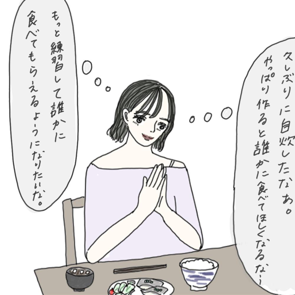 100日後に彼氏ができるハナ46日目-4