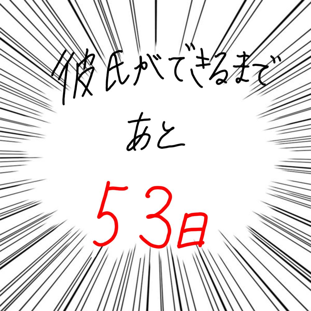 100日後に彼氏ができるハナ47日目-5