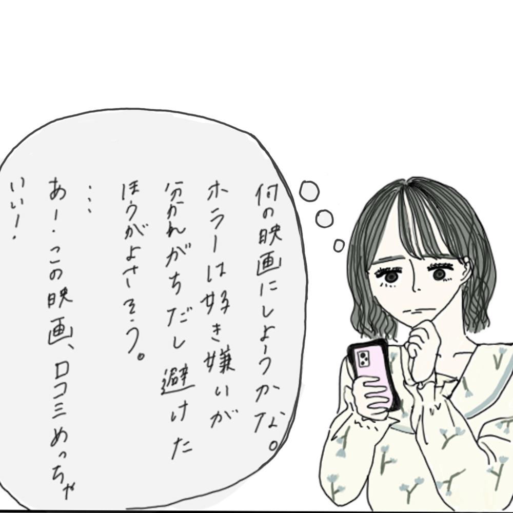 100日後に彼氏ができるハナ48日目-2