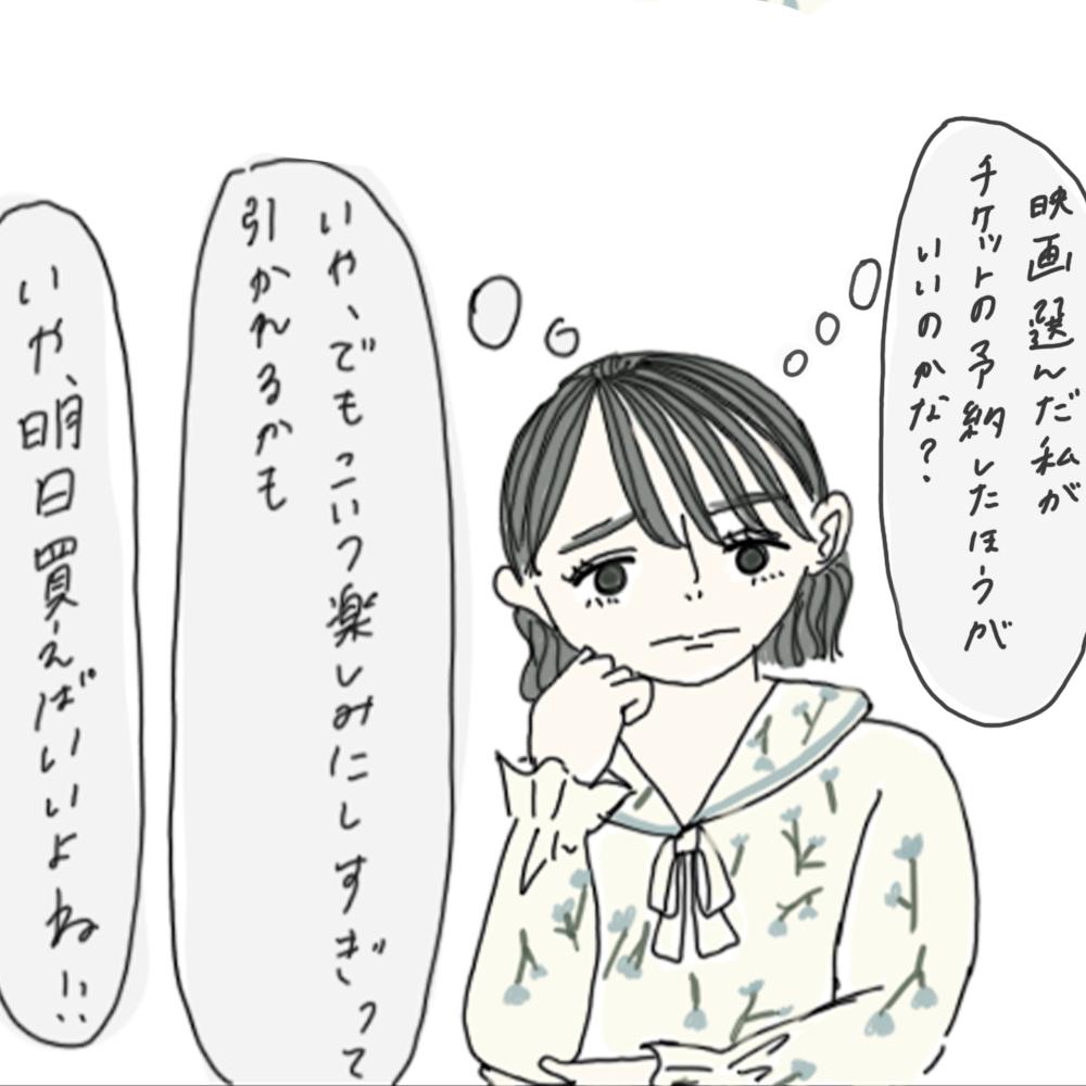 100日後に彼氏ができるハナ48日目-4