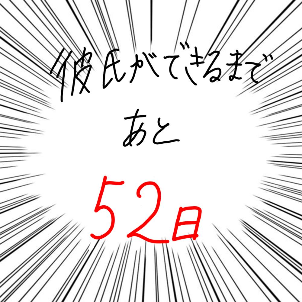100日後に彼氏ができるハナ48日目-5