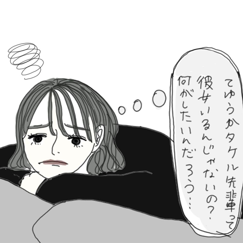 100日後に彼氏ができるハナ50日目-4