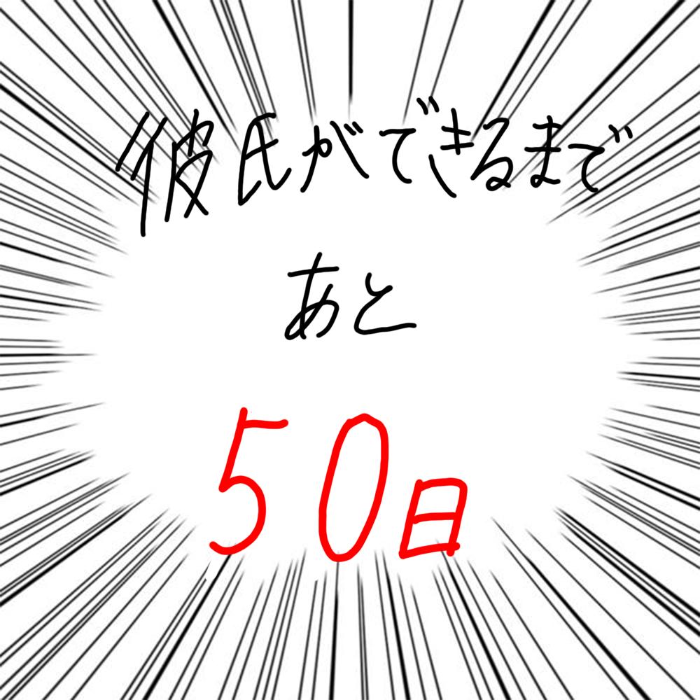 100日後に彼氏ができるハナ50日目-5