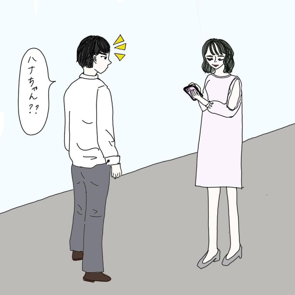 100日後に彼氏ができるハナ51日目-1