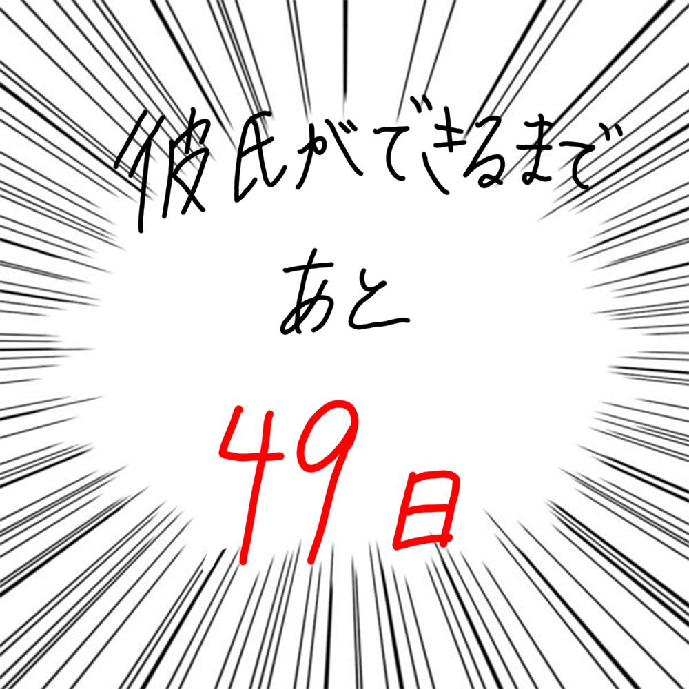 100日後に彼氏ができるハナ51日目-5