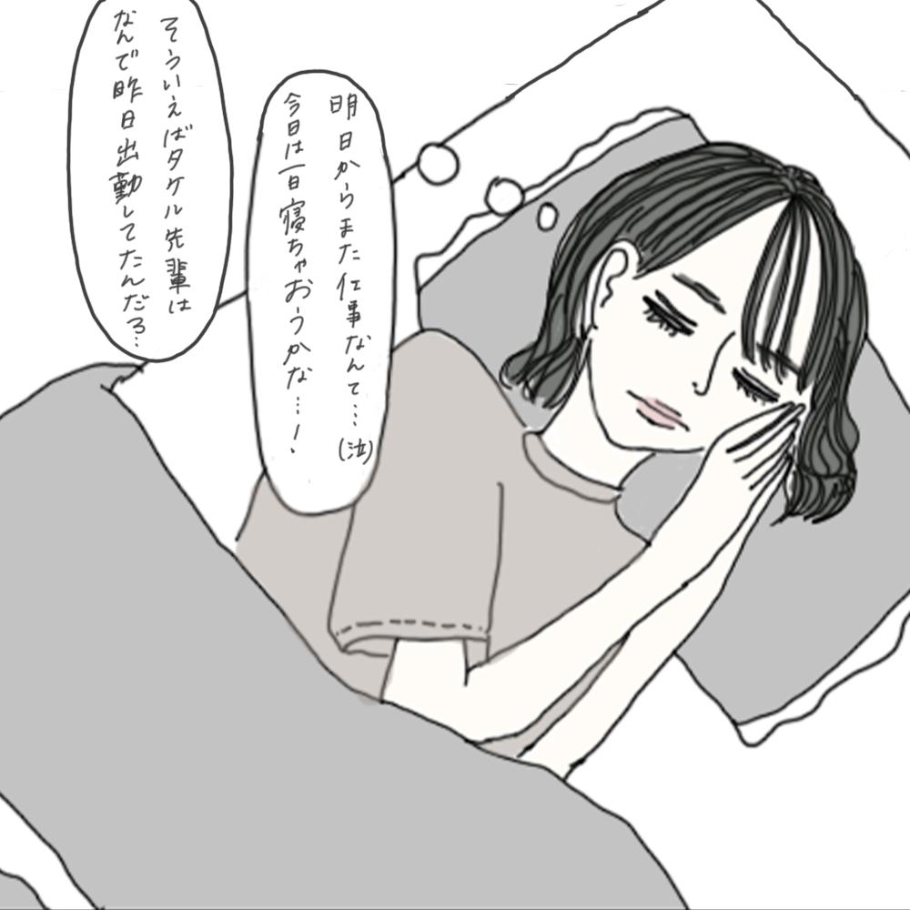 100日後に彼氏ができるハナ56日目-1