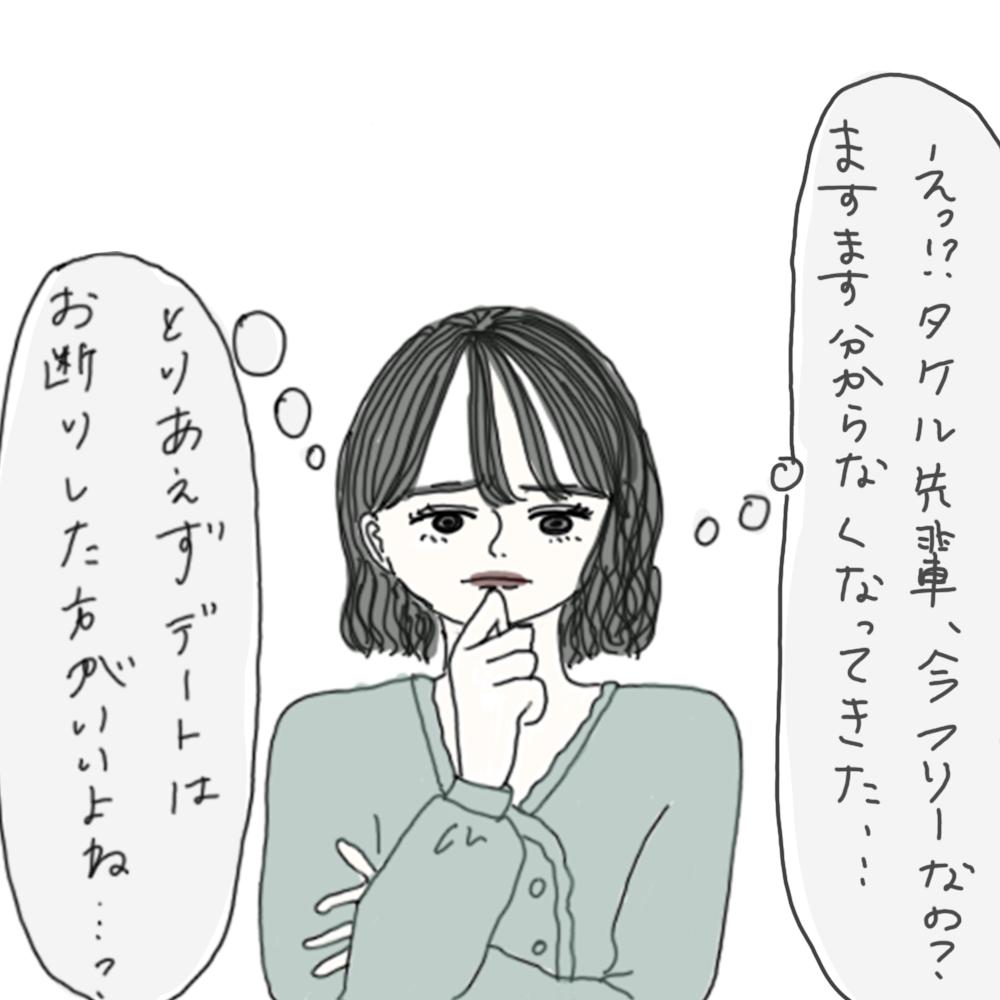 100日後に彼氏ができるハナ56日目-4