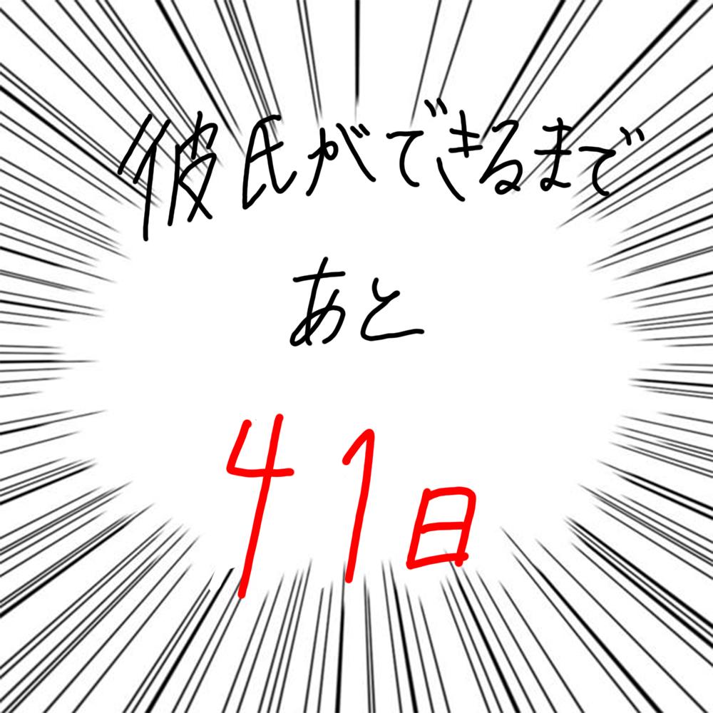 100日後に彼氏ができるハナ59日目-5