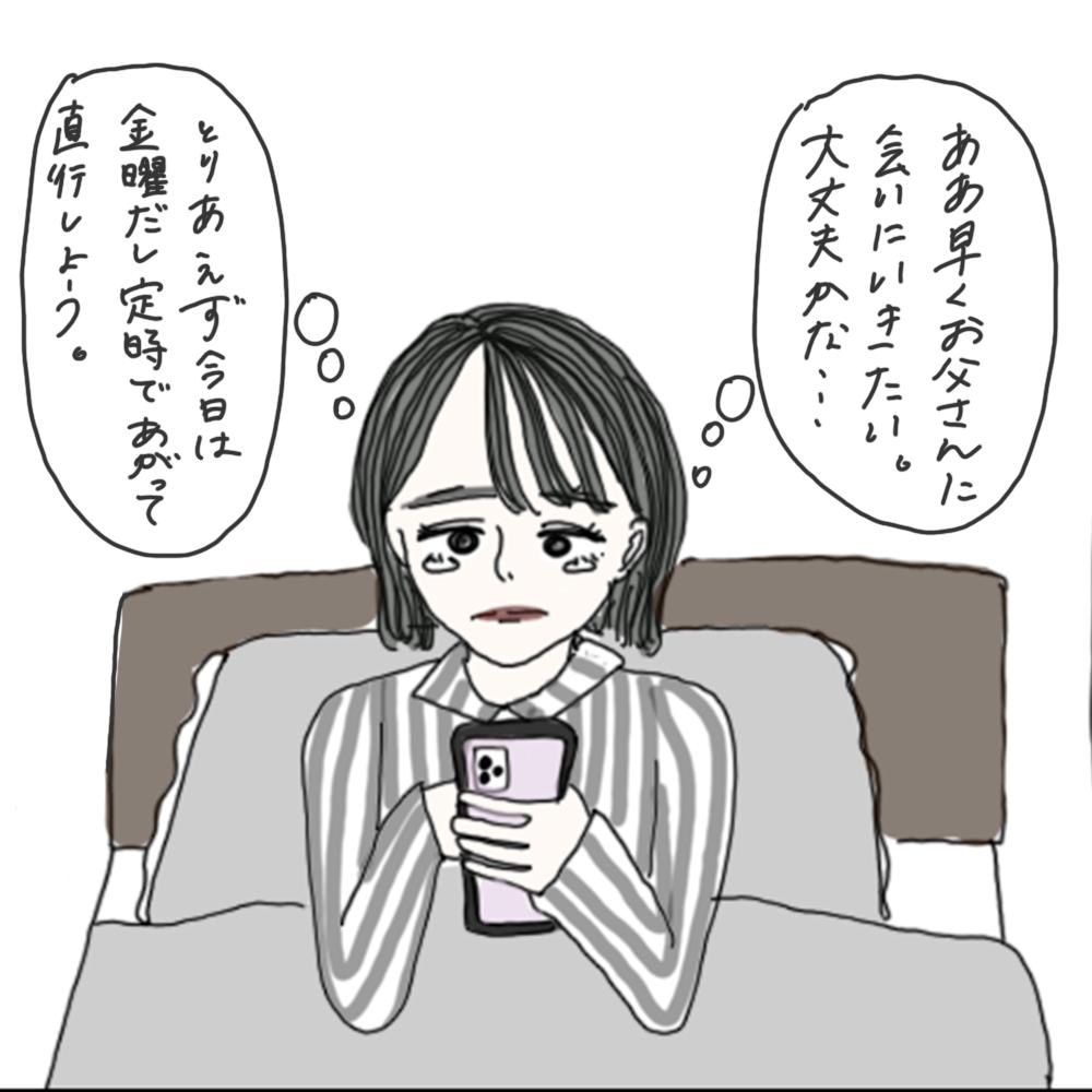 100日後に彼氏ができるハナ61日目-1
