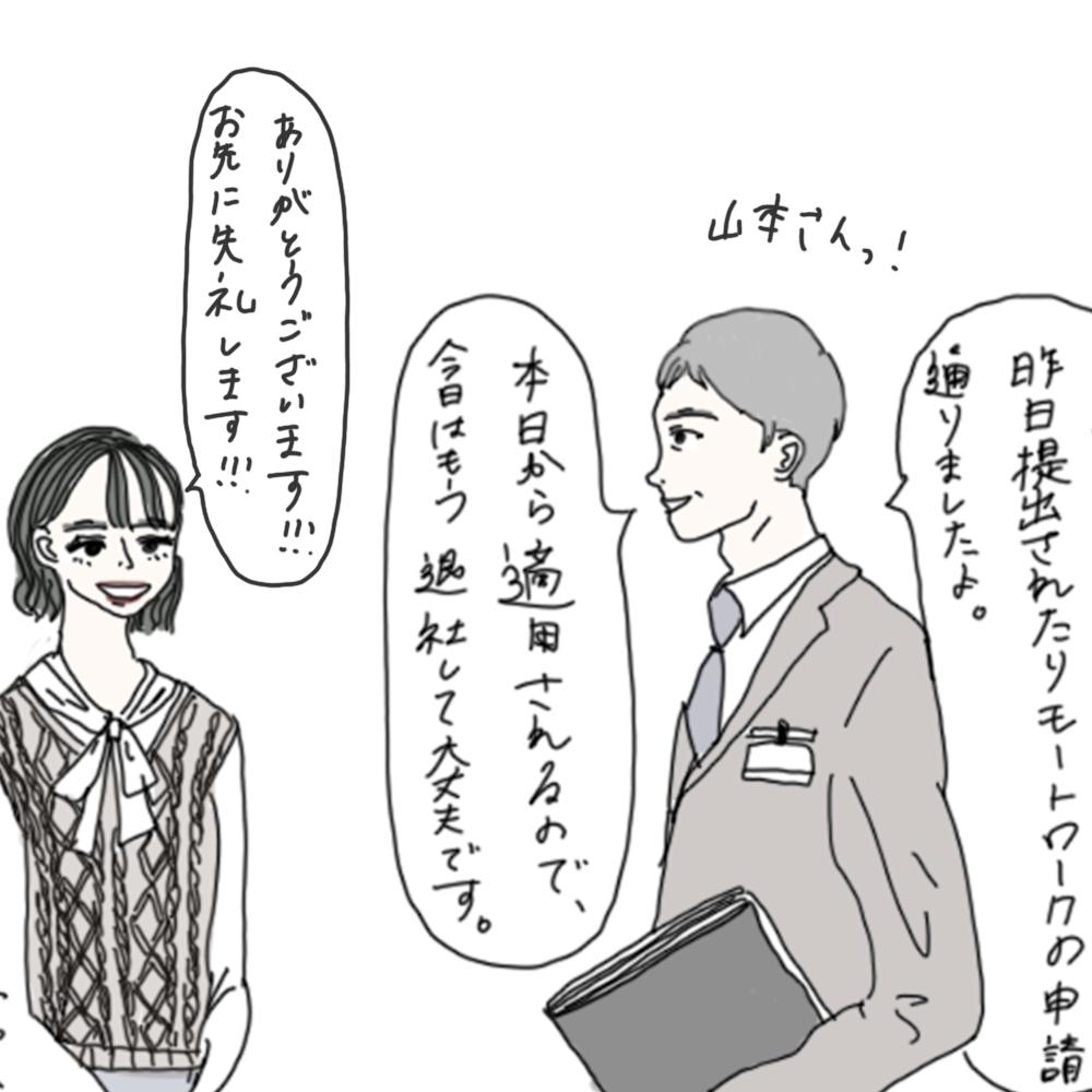 100日後に彼氏ができるハナ61日目-4