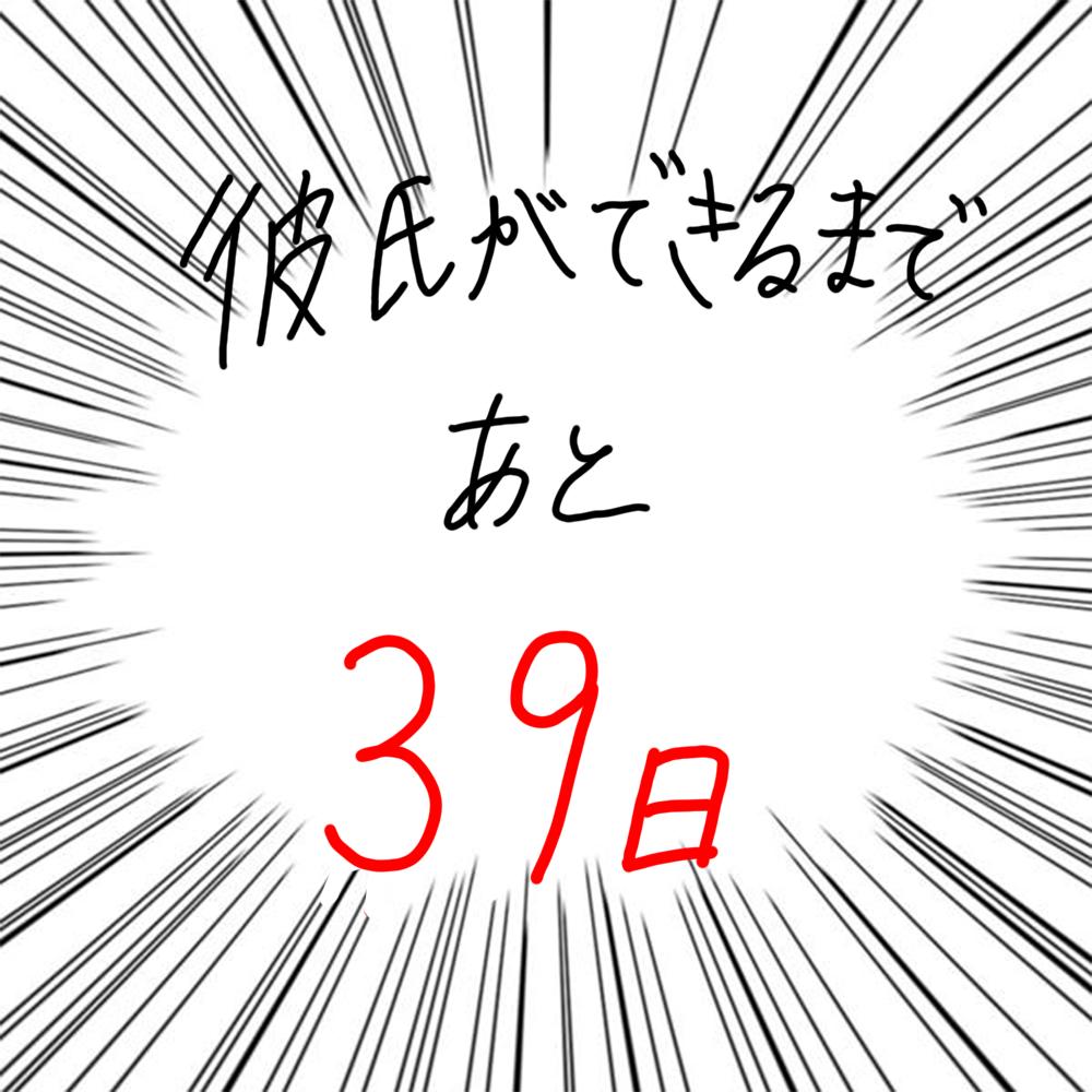 100日後に彼氏ができるハナ61日目-5