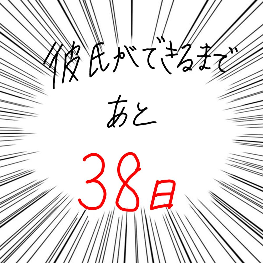 100日後に彼氏ができるハナ62日目-5