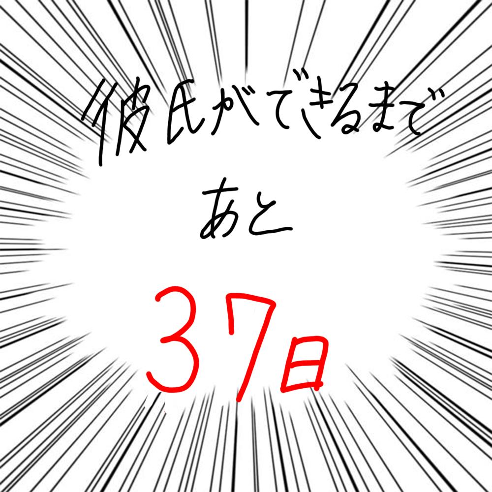 100日後に彼氏ができるハナ63日目-5