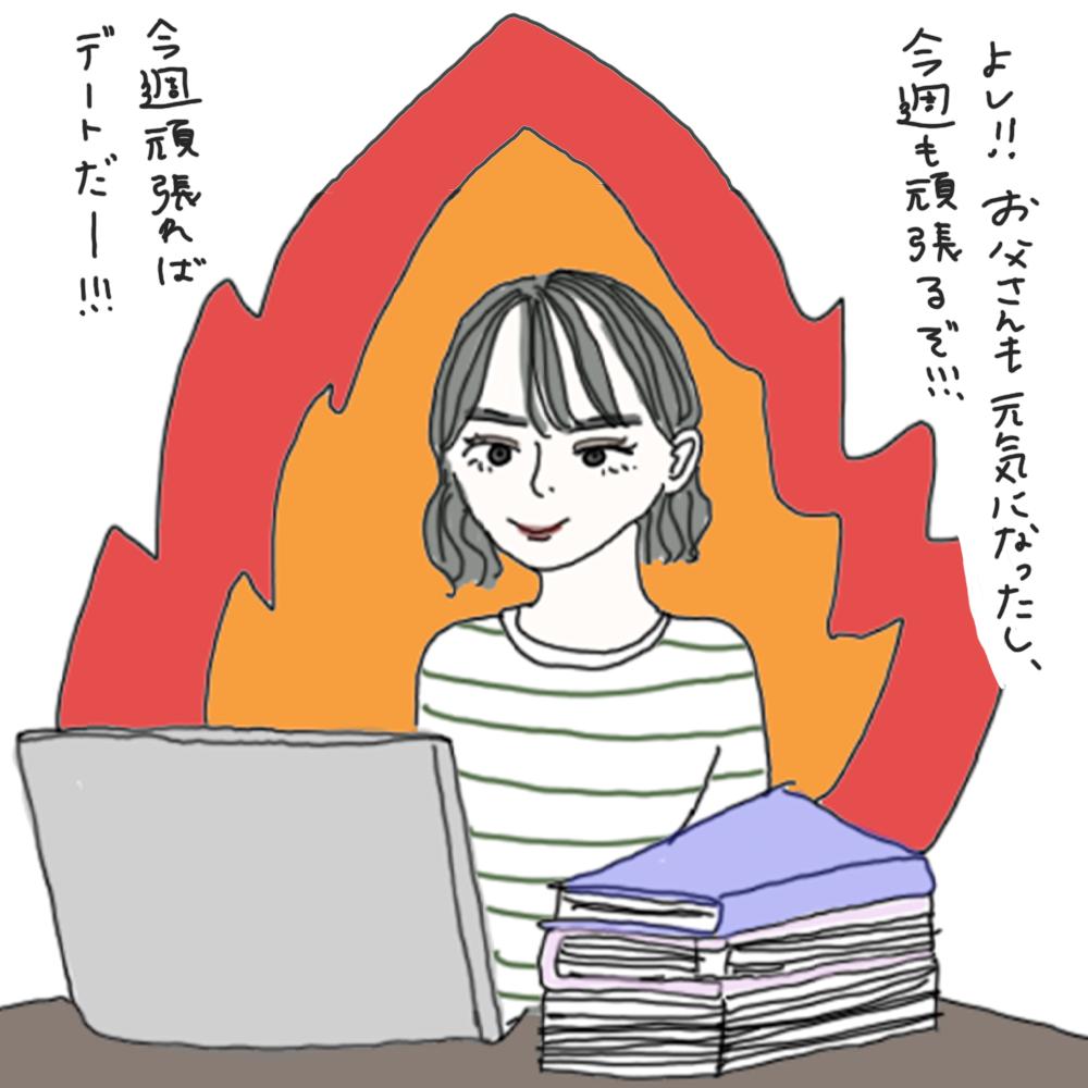 100日後に彼氏ができるハナ64日目-4