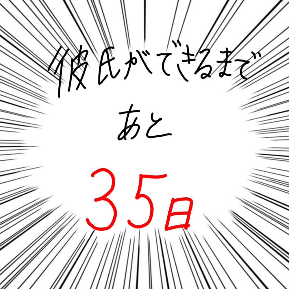 100日後に彼氏ができるハナ65日目-5
