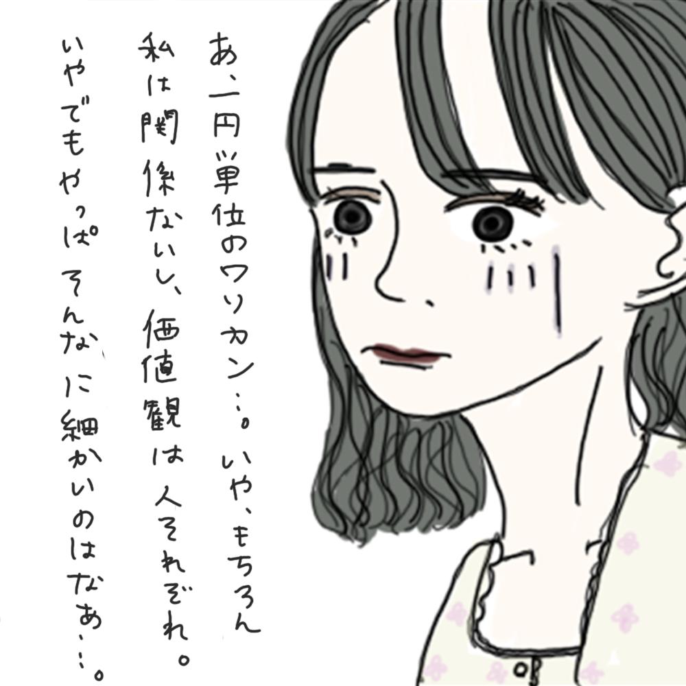 100日後に彼氏ができるハナ66日目-4