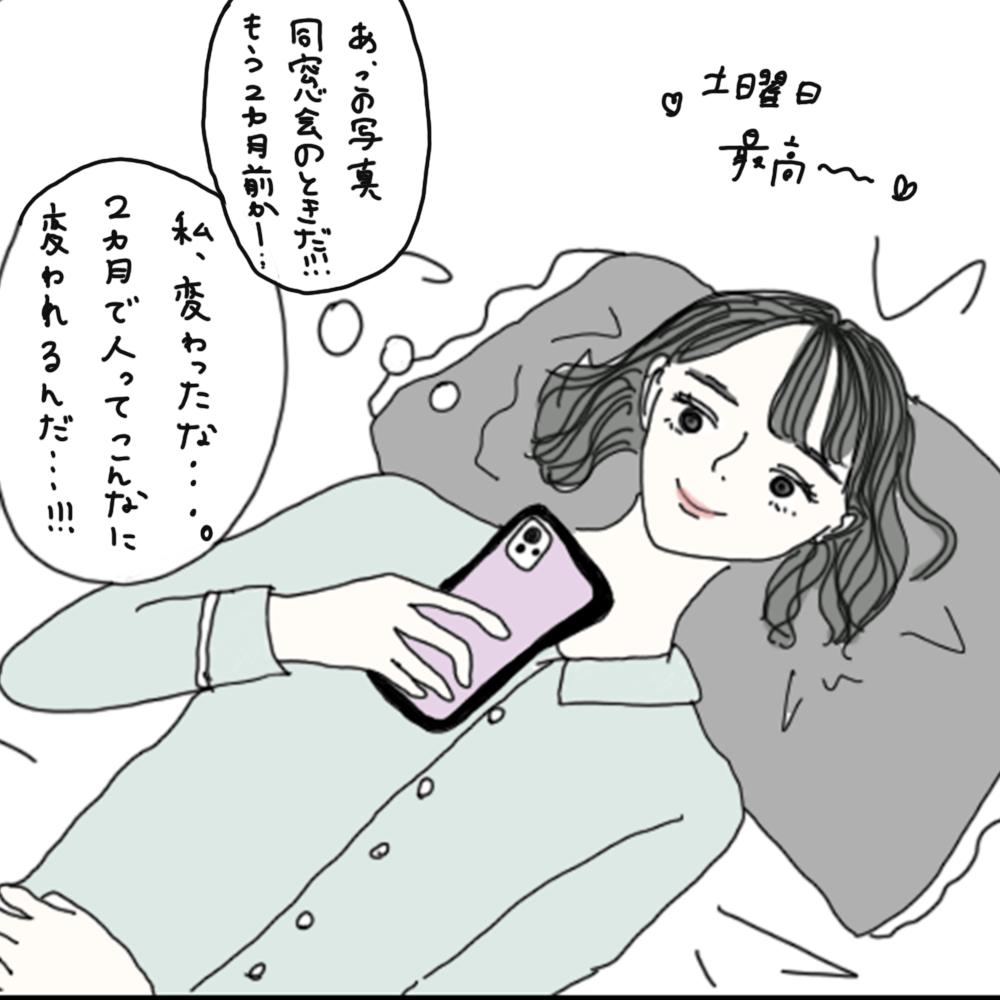 100日後に彼氏ができるハナ69日目-3