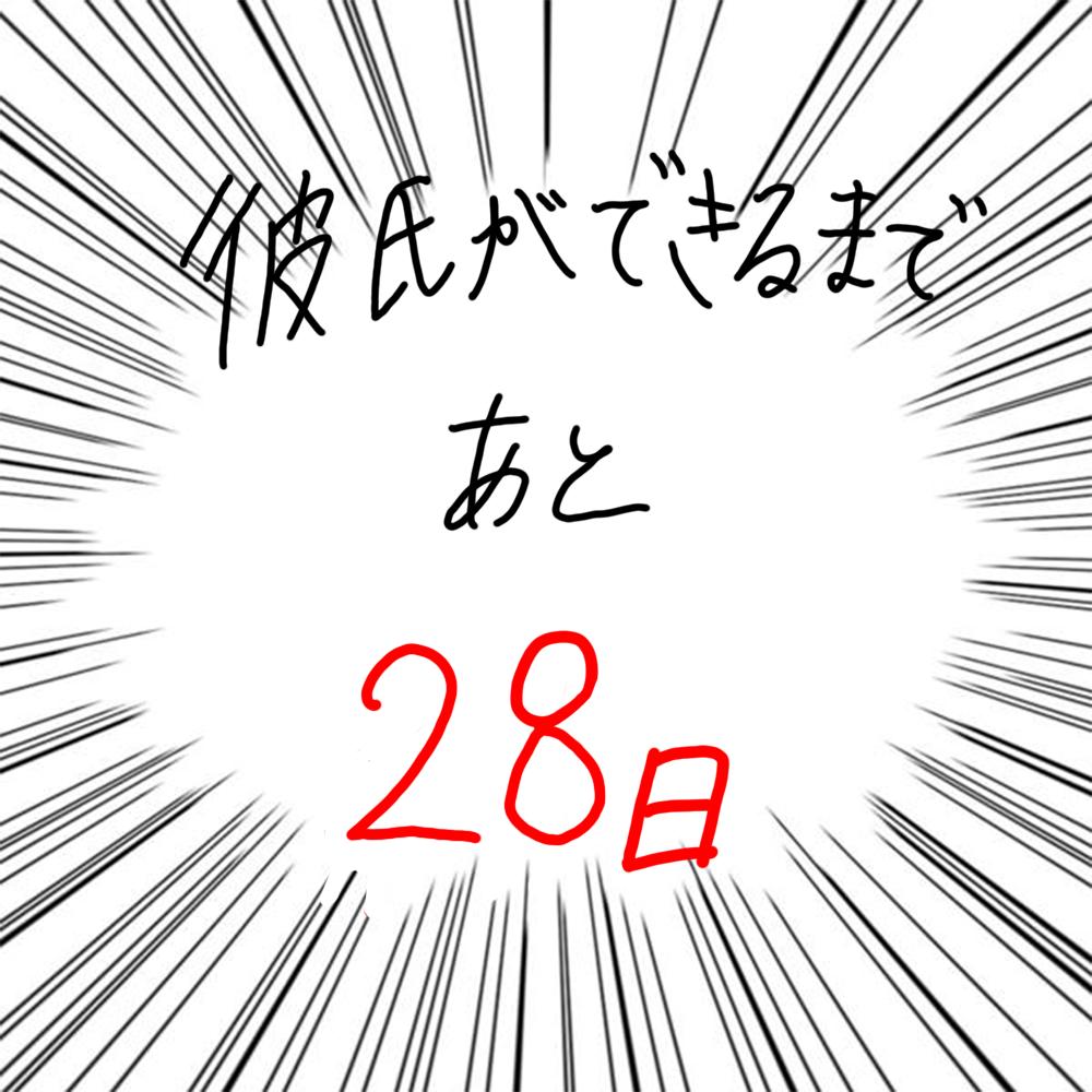 100日後に彼氏ができるハナ72日目-5