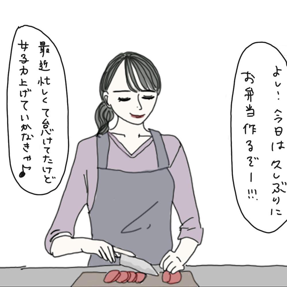 100日後に彼氏ができるハナ73日目-1