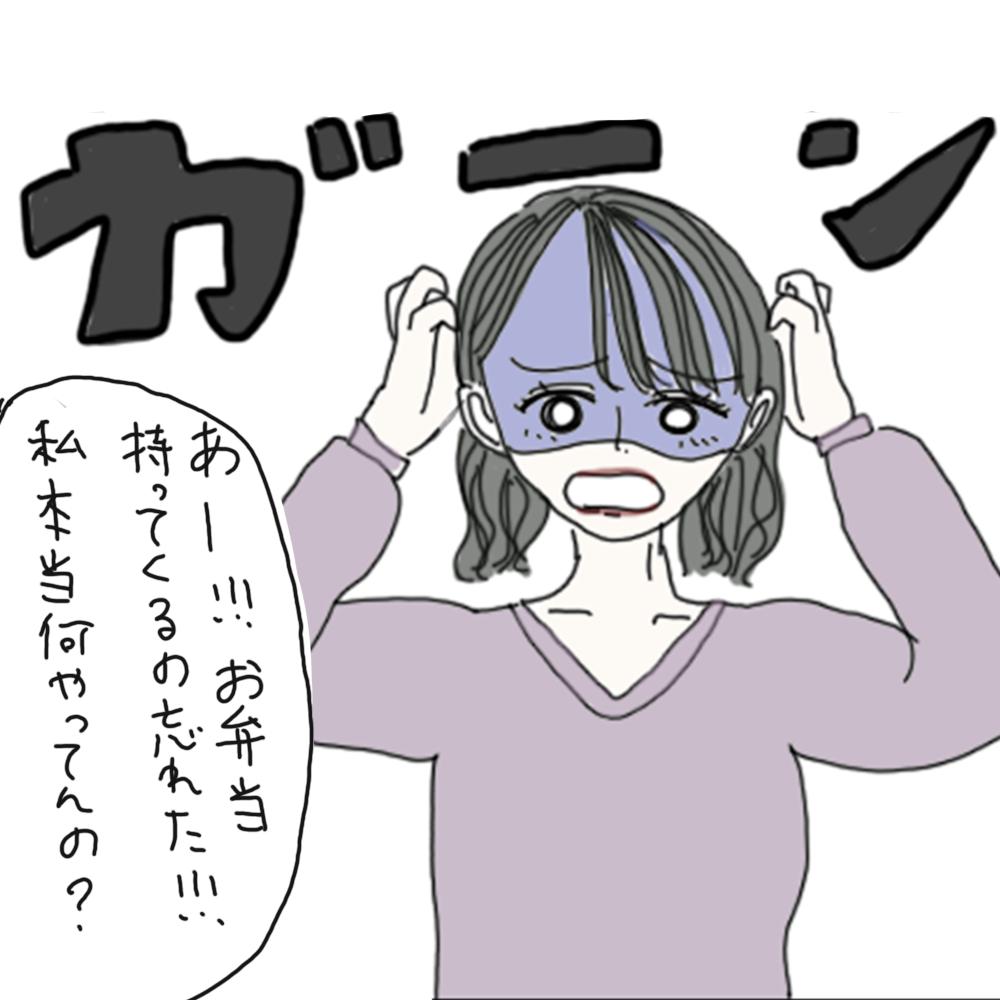 100日後に彼氏ができるハナ73日目-4