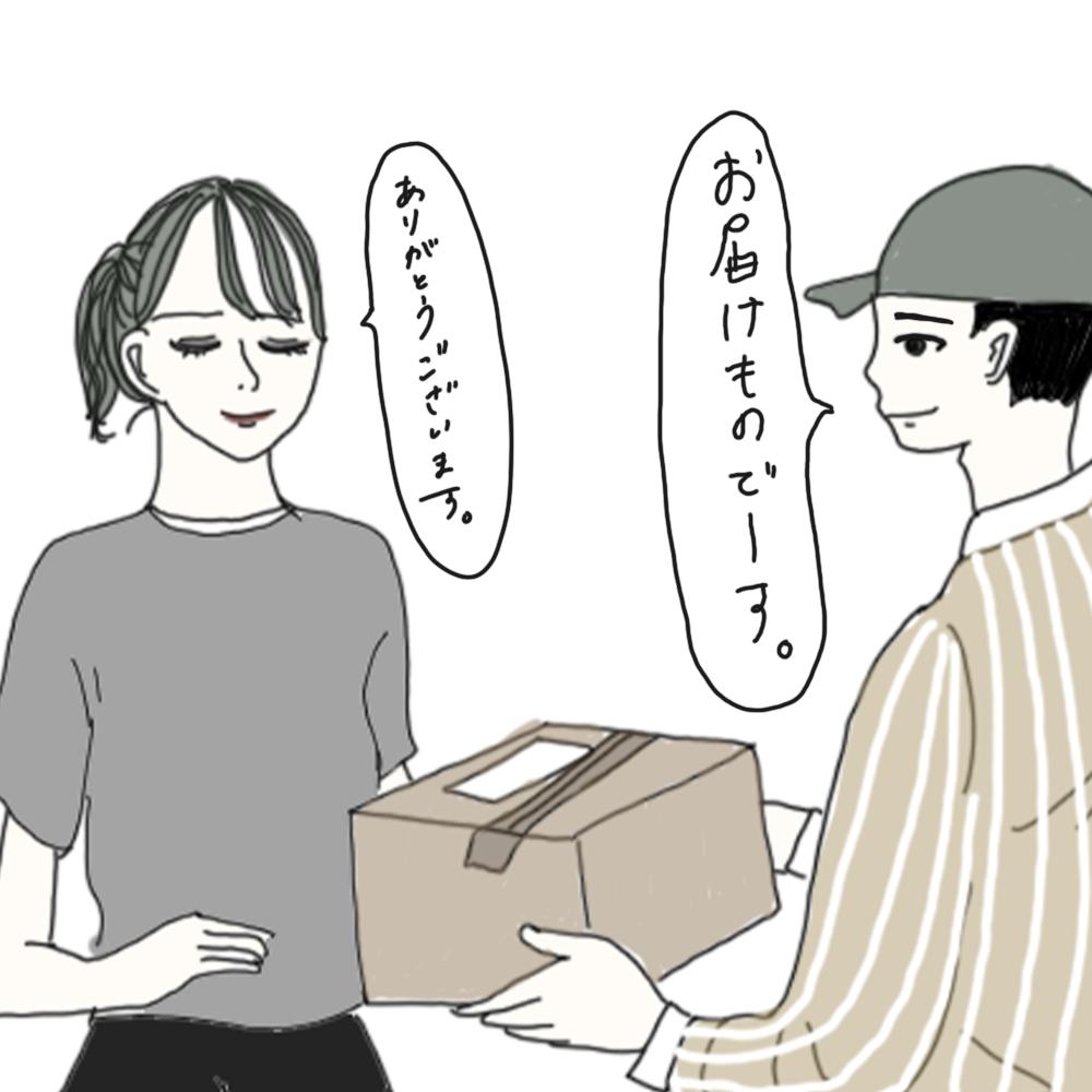 100日後に彼氏ができるハナ74日目-2