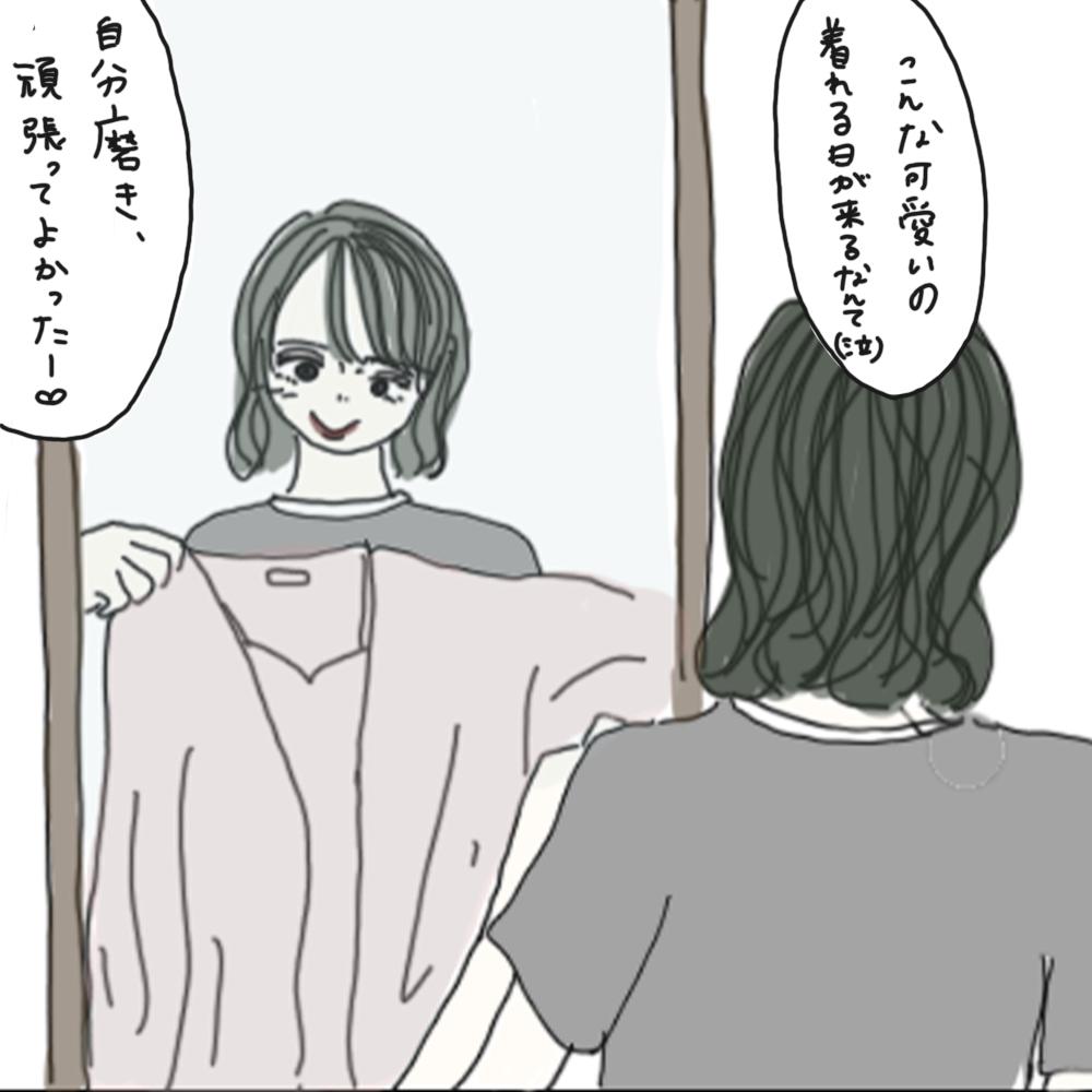 100日後に彼氏ができるハナ74日目-4