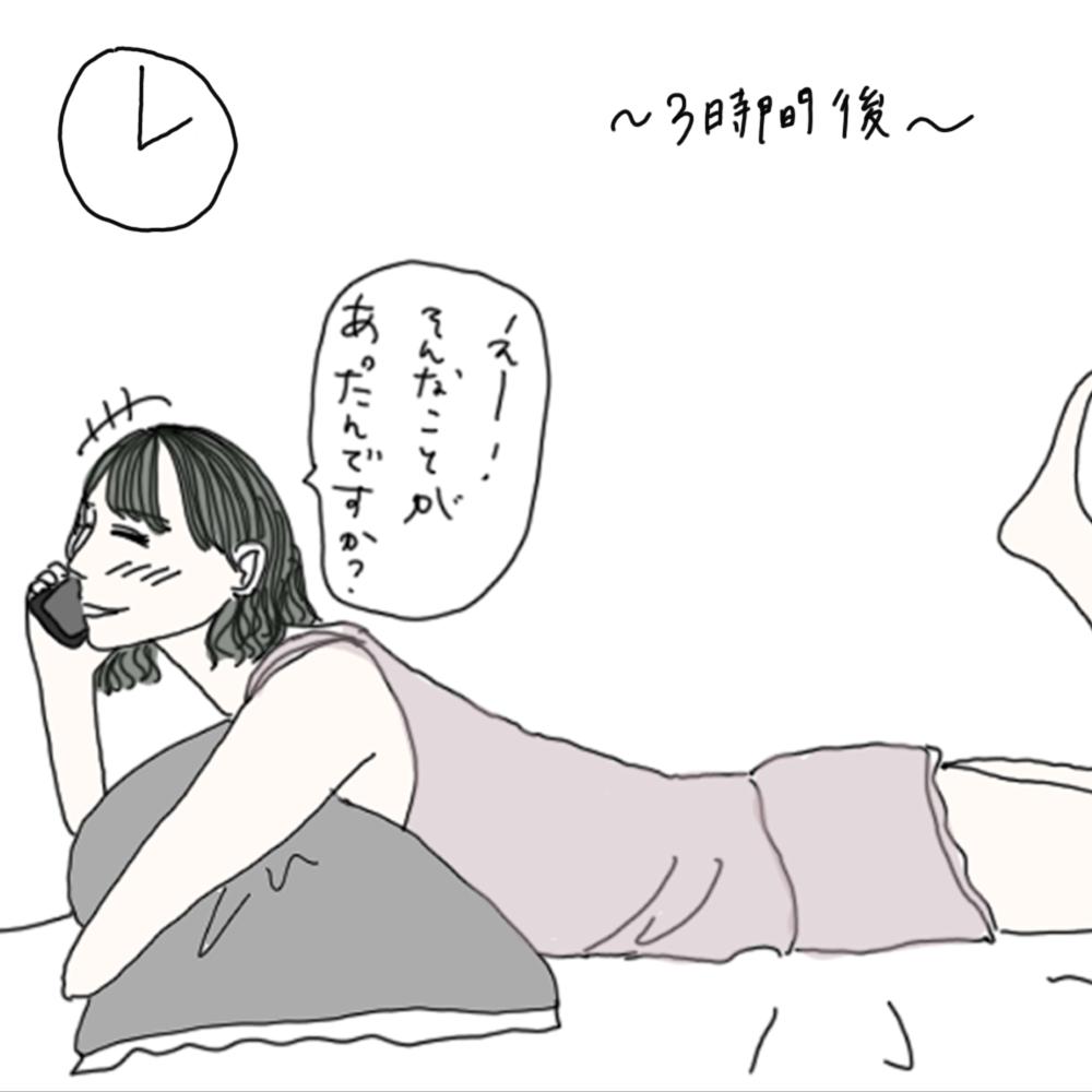 100日後に彼氏ができるハナ75日目-4