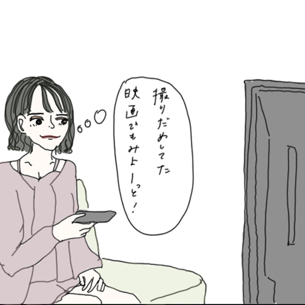 100日後に彼氏ができるハナ76日目-3
