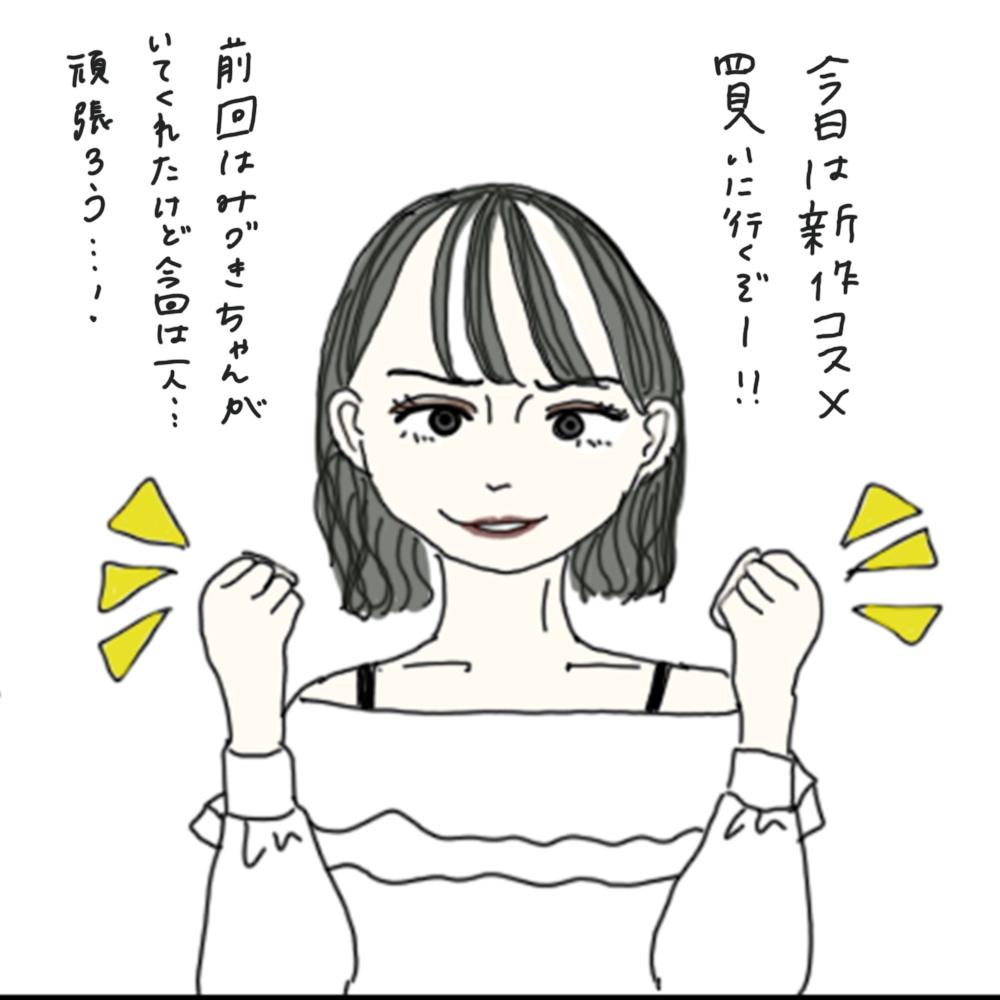100日後に彼氏ができるハナ77日目-1