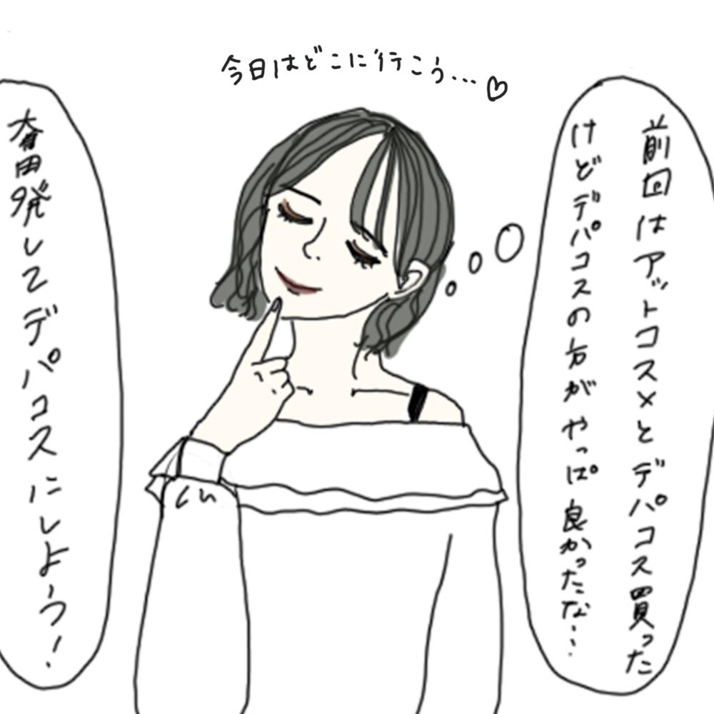 100日後に彼氏ができるハナ77日目-2