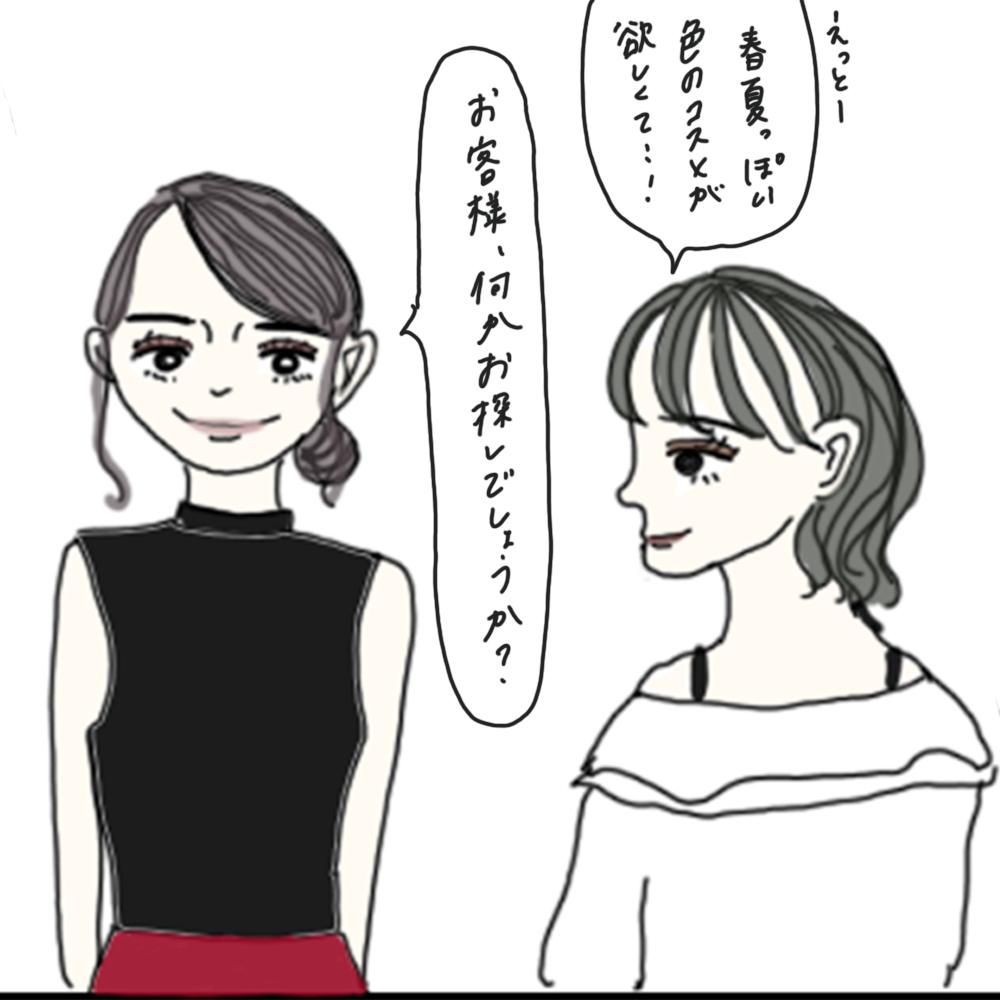 100日後に彼氏ができるハナ77日目-3