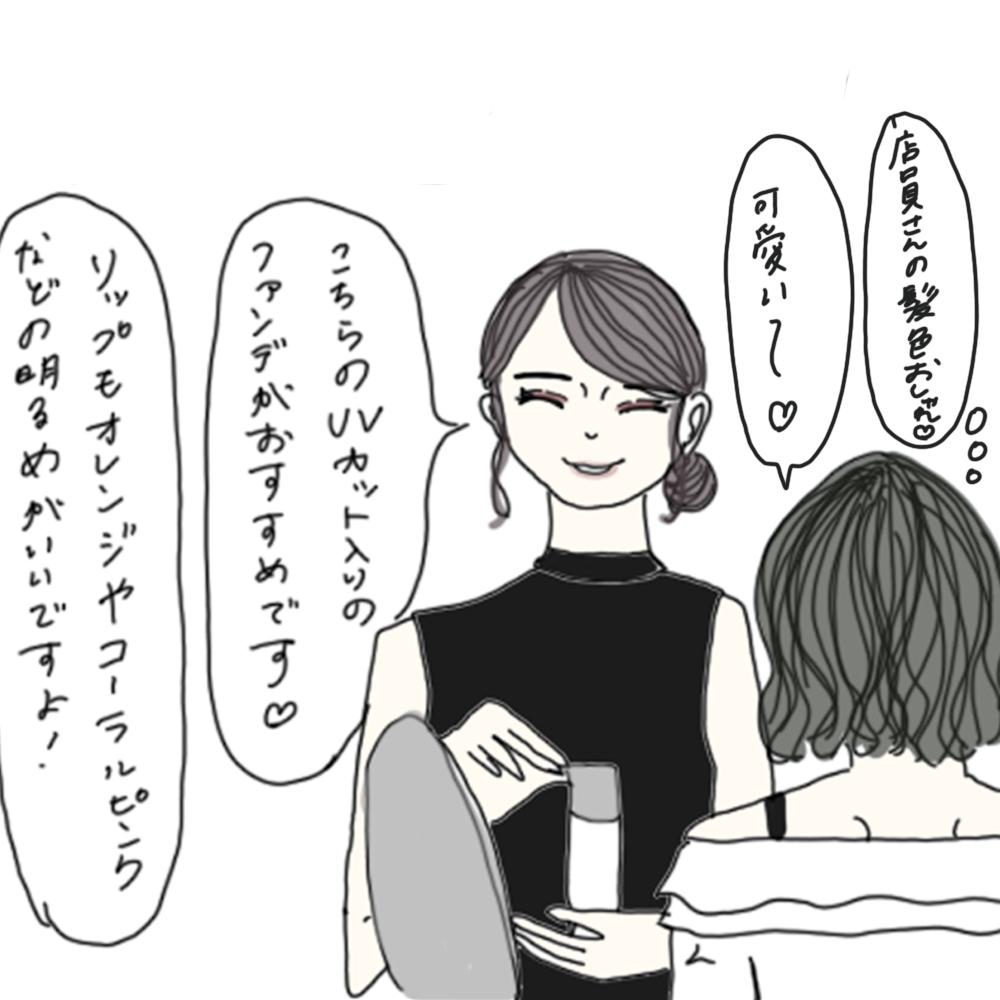 100日後に彼氏ができるハナ77日目-4