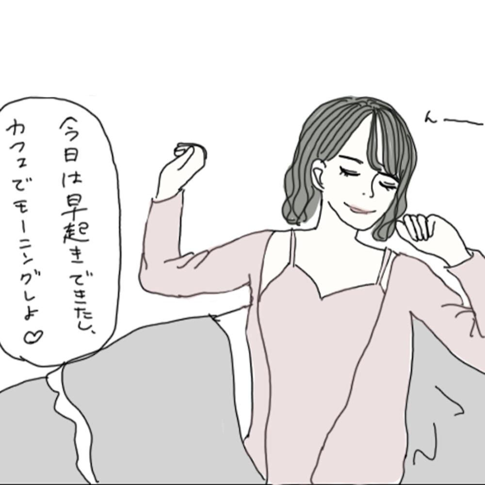 100日後に彼氏ができるハナ78日目-1