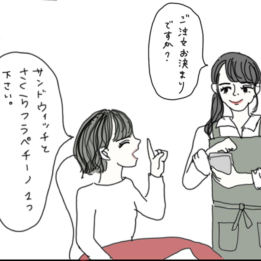 100日後に彼氏ができるハナ78日目-3