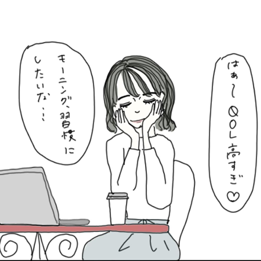 100日後に彼氏ができるハナ78日目-4