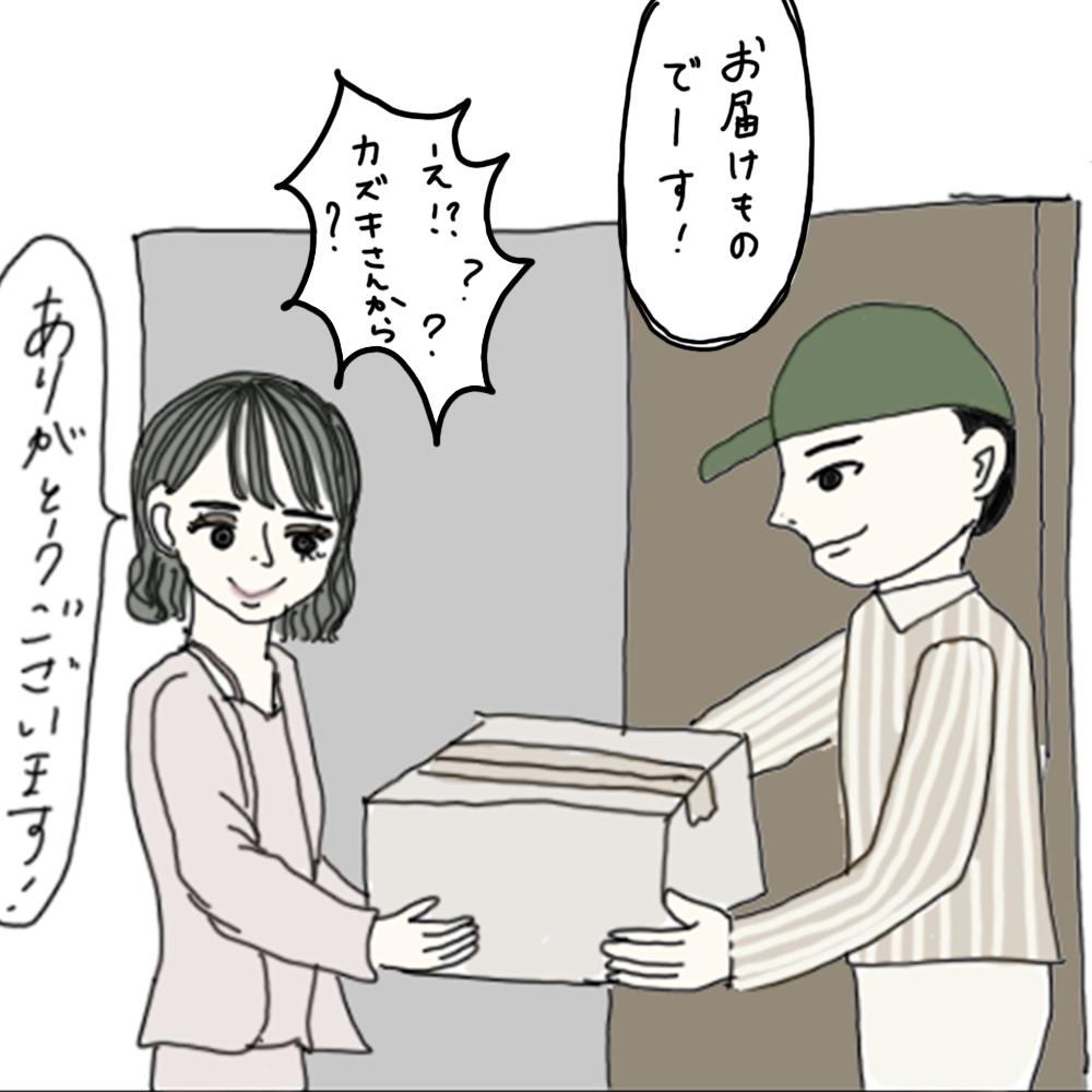 100日後に彼氏ができるハナ79日目-2