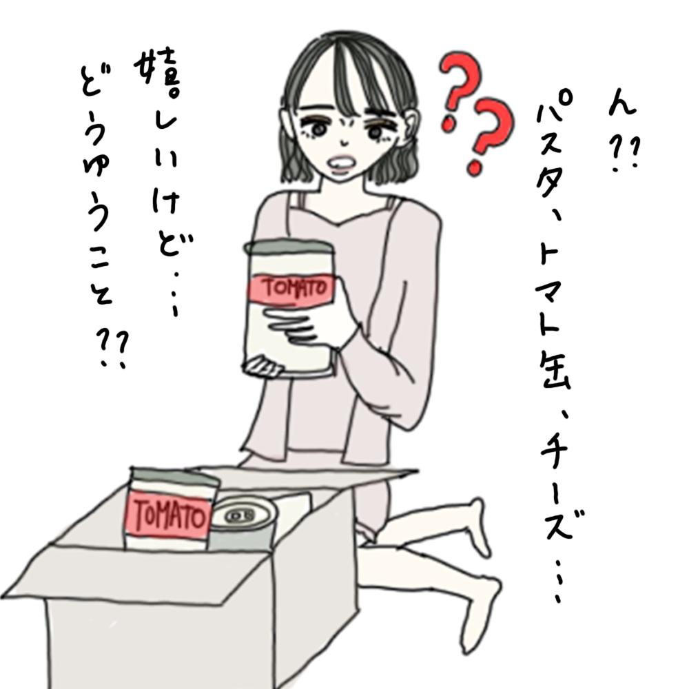 100日後に彼氏ができるハナ79日目-3
