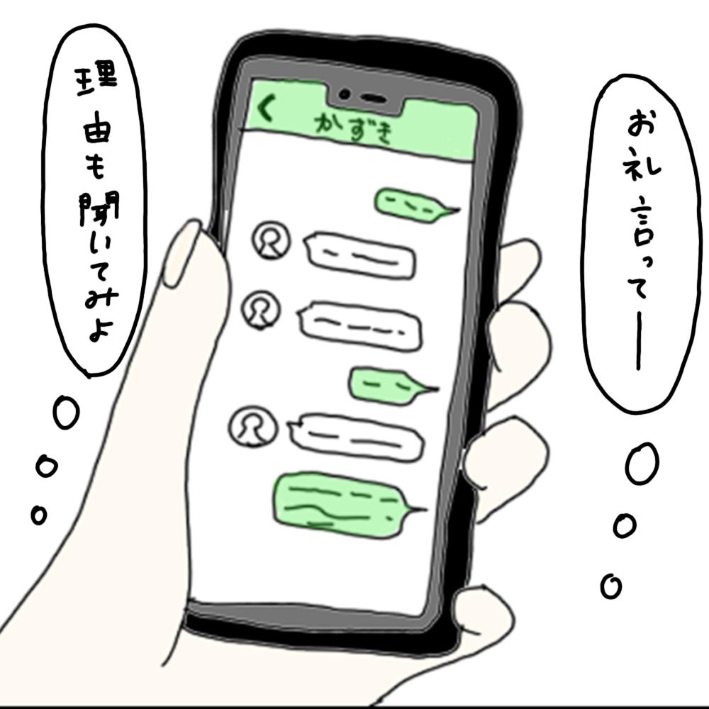 100日後に彼氏ができるハナ79日目-4