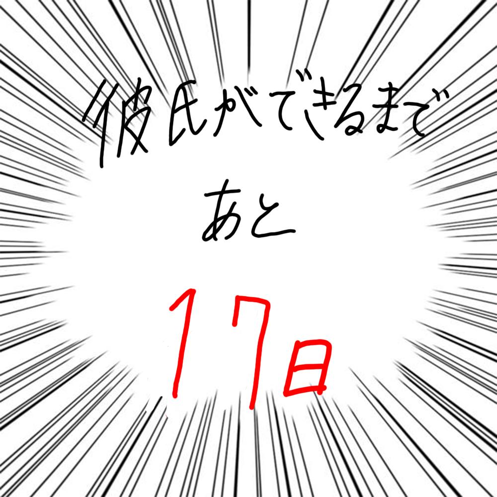 100日後に彼氏ができるハナ83日目-5