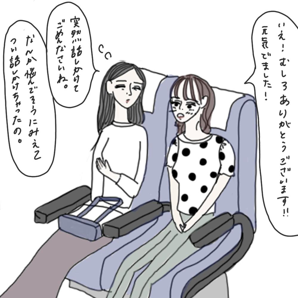100日後に彼氏ができるハナ84日目-4
